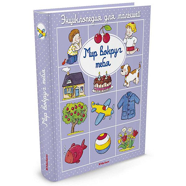Мир вокруг тебяДетские энциклопедии<br>Характеристики:<br><br>• ISBN: 978-5-389-11553-8;<br>• тип игрушки: книга;<br>• возраст: от 1 года;<br>• вес: 529 гр; <br>• автор: Эмили Бомон;<br>• количество страниц: 34 (офсет);<br>• размер: 20х17х2,2 см;<br>• материал: бумага;<br>• издательство: Махаон.<br>Книга «Мир вокруг тебя» - это книжка из серии энциклопедий для самых маленьких знакомит с окружающим миром: домашней техникой, предметами гигиены, разными животными, видами транспорта. Яркая и красочная книга понравится всем детям разного возраста. <br><br>Книгу «Мир вокруг тебя» от издательства Махаон можно купить в нашем интернет-магазине.<br>Ширина мм: 202; Глубина мм: 167; Высота мм: 22; Вес г: 529; Возраст от месяцев: 12; Возраст до месяцев: 36; Пол: Унисекс; Возраст: Детский; SKU: 7427705;