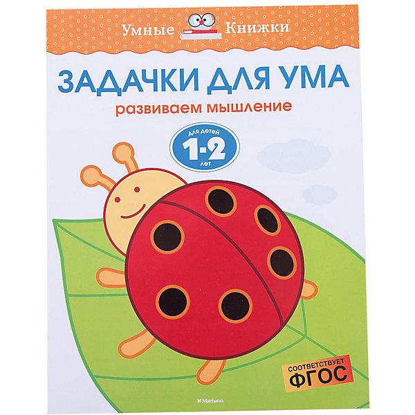 Задачки для ума (1-2 года)Тесты и задания<br>Характеристики:<br><br>• ISBN: 978-5-389-10046-6;<br>• тип игрушки: книга;<br>• возраст: от 1 года;<br>• вес: 48 гр; <br>• автор:  Земцова Ольга Николаевна;<br>• художник: Саввушкина Татьяна;<br> • количество страниц: 16 (офсет);<br>• размер: 25х20х0,2 см;<br>• материал: бумага;<br>• издательство: Махаон.<br>Книга «Задачки для ума (1-2 года)» - это отличное пособие для детей от одного года. На основе  методических разработок автора  создана универсальная система развития и подготовки детей к школе, которая прошла проверку временем и получила признание и одобрение педагогов и родителей.<br><br>Система охватывает все основные аспекты умственного развития ребёнка, грамотно и детально разработана применительно к разным возрастным группам. Автором подготовлена серия Умные книжки, в каждой из которых в игровой форме даны задания на развитие определённых навыков с учётом возраста ребёнка. Они станут вашими незаменимыми помощниками в занятиях с детьми, помогут своевременно и методически грамотно освоить и закрепить материал, ускорить развитие ребёнка, подготовить его к школе, а сами занятия превратят в весёлую и увлекательную игру.<br><br>Книгу «Задачки для ума (1-2 года)» издательства Махаон можно купить в нашем интернет-магазине.<br><br>Ширина мм: 255<br>Глубина мм: 201<br>Высота мм: 1<br>Вес г: 39<br>Возраст от месяцев: 12<br>Возраст до месяцев: 36<br>Пол: Унисекс<br>Возраст: Детский<br>SKU: 7427716