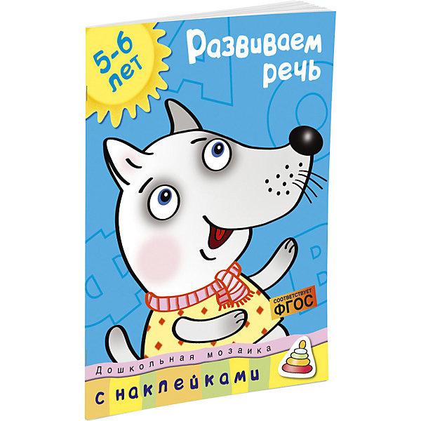 Развиваем речь (5-6 лет)Книги для развития речи<br>Характеристики:<br><br>• ISBN:978-5-389-00910-3 ;<br>• тип игрушки: книга;<br>• возраст: от 5 лет;<br>• вес: 98 гр; <br>• автор:  Земцова Ольга Николаевна;<br>• художник: Мухина А.;<br>• количество страниц: 32 (офсет);<br>• размер: 28х21х0,2 см;<br>• материал: бумага;<br>• издательство: Махаон.<br>Книга «Развиваем речь (5-6 лет)» - полезное издание для детей-дошкольников. Сегодня малыши выбирают наклейки. Ведь учиться, играя, всегда интересней. Книжки с наклейками дают возможность ребёнку раскрыться, проявить инициативу, свои творческие способности. Во время игры малыш раскрепощается, становится более контактным, у него поднимается настроение. <br><br>Наклейки помогают активизировать зрительное, слуховое и тактильное восприятие, а значит, повышается результативность занятий. Ребёнок учится концентрировать внимание, развиваются его мышление и память. Наклеивание картинок приучает ребёнка к аккуратности. Серия книг с наклейками «Дошкольная мозаика» поможет вашему малышу быстро и без труда освоить всю дошкольную программу.<br><br>Книгу «Развиваем речь (5-6 лет)» от издательства Махаон можно купить в нашем интернет-магазине.<br>Ширина мм: 286; Глубина мм: 215; Высота мм: 2; Вес г: 112; Возраст от месяцев: 36; Возраст до месяцев: 72; Пол: Унисекс; Возраст: Детский; SKU: 7427733;