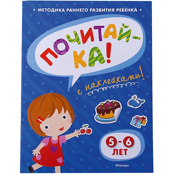 ПОЧИТАЙ-КА (5-6 лет) (с наклейками)Азбуки<br>Характеристики:<br><br>• ISBN: 978-5-389-05340-3;<br>• тип игрушки: книга;<br>• возраст: от 5 лет;<br>• вес: 62 гр; <br>• автор:  Земцова О. Н.;<br>• художник: Шульга Елена;<br>• количество страниц: 16 (офсет);<br>• размер: 25,5х20,5х0,2 см;<br>• материал: бумага;<br>• издательство: Махаон.<br>Книга «Почитай-ка (5-6 лет) (с наклейками)» рекомендуется для занятий с детьми в детском саду и дома. Цель разработанной автором методики - комплексное развитие ребёнка с учётом требований современного дшкольного образования. <br>Методика О. Н. Земцовой формирует у детей не только систему знаний, но и позитивное отношение к учёбе, уверенность в своих силах и нацеленность на результат.<br>Всё, что нужно узнать ребёнку в дошкольном возрасте, вы найдёте в новой серии книг с наклейками. Материал подан в игровой форме, что позволит малышу добиться успеха. <br><br>Книгу «Почитай-ка (5-6 лет) (с наклейками)» от издательства Махаон можно купить в нашем интернет-магазине.<br>Ширина мм: 256; Глубина мм: 195; Высота мм: 1; Вес г: 63; Возраст от месяцев: 36; Возраст до месяцев: 72; Пол: Унисекс; Возраст: Детский; SKU: 7427735;
