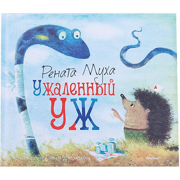Ужаленный ужСтихи<br>Характеристики:<br><br>• ISBN: 978-5-389-01825-9;<br>• тип игрушки: книга;<br>• возраст: от 7 лет;<br>• вес: 360 гр; <br>• автор:  Муха Рената Григорьевна;<br>• художник: Антоненков Евгений Абрамович;<br>• количество страниц: 40 (офсет);<br>• размер: 22х25х1 см;<br>• материал: бумага;<br>• издательство: Махаон.<br>Книга  Махаон «Ужаленный уж» понравится детям от семи лет. Автору  с лёгкостью удалось почувствовать слово и виртуозно владеть им. Как признавалась сама поэтесса, она сочиняла для бывших детей и будущих взрослых и чаще называла себя «переводчиком»: «Герои моих стихов -звери, птицы, насекомые, дожди и лужи, шкафы и кровати, но детским поэтом я себя не считаю. <br>Мне легче считать себя переводчиком с птичьего, кошачьего, крокодильего, туфельного, с языка дождей и калош…» И эти замечательные «переводы» достойны того, чтобы сопровождать нас по жизни, заражая оптимизмом и не позволяя стареть душой!<br><br>Книгу «Ужаленный уж» от издательства Махаон можно купить в нашем интернет-магазине.<br>Ширина мм: 216; Глубина мм: 253; Высота мм: 9; Вес г: 369; Возраст от месяцев: 84; Возраст до месяцев: 120; Пол: Унисекс; Возраст: Детский; SKU: 7427754;