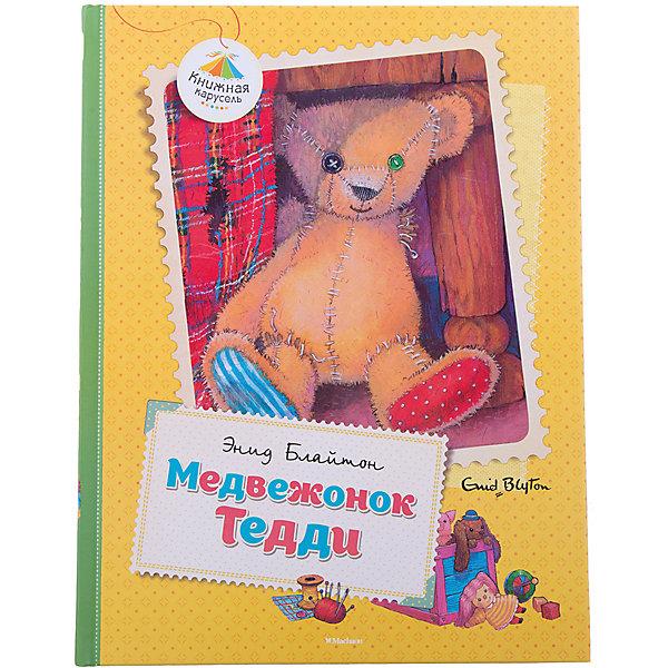 Медвежонок ТеддиСтихи<br>Характеристики:<br><br>• ISBN: 978-5-389-03451-8;<br>• тип игрушки: книга;<br>• возраст: от 3 лет;<br>• вес: 410 гр; <br>• автор:  Блайтон Энид Мэри;<br>• художник:  Павлеева Анна;<br>• количество страниц: 96 (офсет);<br>• размер: 20х26х1 см;<br>• материал: бумага;<br>• издательство: Махаон.<br>Книга  Махаон «Медвежонок Тедди» содержит  замечательные сказки, стихи, истории, художественная ценность и занимательность которых не вызывают сомнений. Чем раньше взрослые начнут приобщать ребёнка к книге, тем гармоничнее будет развиваться малыш. Не теряйте времени и начинайте знакомить ребёнка с лучшими прозаическими и стихотворными произведениями, написанными для маленьких детей российскими и зарубежными писателями.<br>Для дошкольного возраста.<br><br>Книгу «Медвежонок Тедди» от издательства Махаон можно купить в нашем интернет-магазине.<br>Ширина мм: 262; Глубина мм: 201; Высота мм: 11; Вес г: 426; Возраст от месяцев: 36; Возраст до месяцев: 72; Пол: Унисекс; Возраст: Детский; SKU: 7427755;