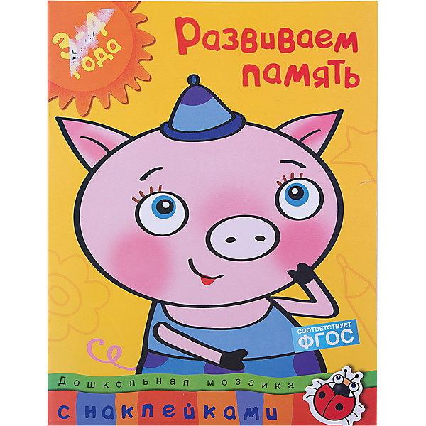 Развиваем память (3-4 года)Книги для развития мышления<br>Характеристики:<br><br>• ISBN: 978-5-389-00454-2;<br>• тип игрушки: книга;<br>• возраст: от 3 лет;<br>• вес: 112 гр; <br>• автор:  Земцова Ольга Николаевна;<br>• художник: Мухина А.;<br>• количество страниц: 32 (офсет);<br>• размер: 28,5х21,5х0,2 см;<br>• материал: бумага;<br>• издательство: Махаон.<br>Книга  Махаон «Развиваем память (3-4 года)»  подходит для детей дошкольного возраста. Занимаясь по этой книжке,  малыш сможет развить свою память, зрительное восприятие и внимание. Рассмотрите вместе с ребёнком всё, что нарисовано на картинке, попросите его ответить на вопросы. Чтобы малыш лучше запомнил расположение предметов, вы можете задавать и свои вопросы. <br>Перевернув страничку, маленький ученик должен будет вспомнить, что было нарисовано на предыдущей страничке, и дополнить рисунок наклейками. Наклеивание картинок сделает процесс обучения не только увлекательным занятием, но и разовьёт мелкую моторику и координацию движений руки. Возможно, малышу потребуется ваша помощь. Найдите вместе с ребёнком нужную наклейку и помогите ему приклеить её на страничку. Не забудьте похвалить малыша по окончании занятий.<br><br>Книгу «Развиваем память (3-4 года)» от издательства Махаон можно купить в нашем интернет-магазине.<br>Ширина мм: 285; Глубина мм: 215; Высота мм: 2; Вес г: 112; Возраст от месяцев: 36; Возраст до месяцев: 72; Пол: Унисекс; Возраст: Детский; SKU: 7427759;