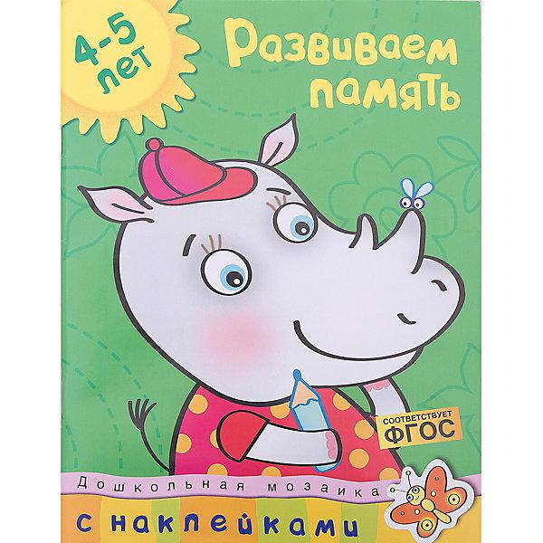 Развиваем память (4-5 лет)Книги для развития мышления<br>Характеристики:<br><br>• ISBN: 978-5-389-00588-4;<br>• тип игрушки: книга;<br>• возраст: от 4 лет;<br>• вес: 112 гр; <br>• автор:  Земцова Ольга Николаевна;<br>• художник: Мухина А.;<br>• количество страниц: 32 (офсет);<br>• размер: 28,5х21,5х0,2 см;<br>• материал: бумага;<br>• издательство: Махаон.<br>Книга  Махаон «Развиваем память (4-5 лет)» подходит для детей дошкольного возраста. Занимаясь по этой книжке,  малыш сможет развить свою память, зрительное восприятие и внимание. Рассмотрите вместе с ребёнком всё, что нарисовано на картинке, попросите его ответить на вопросы. Чтобы малыш лучше запомнил расположение предметов, вы можете задавать и свои вопросы. <br>Перевернув страничку, маленький ученик должен будет вспомнить, что было нарисовано на предыдущей страничке, и дополнить рисунок наклейками. Наклеивание картинок сделает процесс обучения не только увлекательным занятием, но и разовьёт мелкую моторику и координацию движений руки. Возможно, малышу потребуется ваша помощь. Найдите вместе с ребёнком нужную наклейку и помогите ему приклеить её на страничку. Не забудьте похвалить малыша по окончании занятий.<br><br>Книгу «Развиваем память (4-5 лет)» от издательства Махаон можно купить в нашем интернет-магазине.<br>Ширина мм: 285; Глубина мм: 216; Высота мм: 2; Вес г: 113; Возраст от месяцев: 36; Возраст до месяцев: 72; Пол: Унисекс; Возраст: Детский; SKU: 7427760;