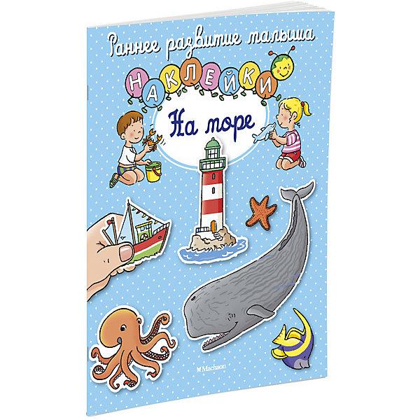 На мореКнижки с наклейками<br>Характеристики:<br><br>• ISBN:978-5-389-11843-0 ;<br>• тип игрушки: книга;<br>• возраст: от 1 года;<br>• вес: 205 гр; <br>• автор: Эмили Бомон;<br>• количество страниц: 34 (мелованные);<br>• размер: 20х16х2  см;<br>• материал: бумага;<br>• издательство: Махаон.<br><br>Книга  Махаон «На море» из серии энциклопедий для самых маленьких рассказывает, какие животные обитают в море, что происходит в порту, зачем нужен маяк, чего опасаться на пляже. Большая серия - это замечательные книжки-малышки с чудесными иллюстрациями, которые расскажут маленьким читателям об окружающем их мире. Яркие и понятные картинки сопровождаются доступным и информативным текстом. Семь тем: наше тело, город, история, природа, животные, земля, космос темы, позволят расширить кругозор малыша и помогут родителям ответить на все вопросы любознательных почемучек. Развивающие задания и загадки не дадут малышу заскучать.<br><br>Книгу «На море» от издательства Махаон можно купить в нашем интернет-магазине.<br><br>Ширина мм: 205<br>Глубина мм: 165<br>Высота мм: 1<br>Вес г: 4<br>Возраст от месяцев: 12<br>Возраст до месяцев: 36<br>Пол: Унисекс<br>Возраст: Детский<br>SKU: 7427767