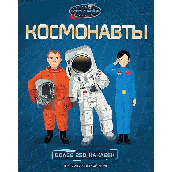 КосмонавтыКнижки с наклейками<br>Характеристики:<br><br>• ISBN:978-5-389-12260-4 ;<br>• тип игрушки: книга;<br>• возраст: от 1 года;<br>• вес: 287 гр; <br>• автор: Струан Рейд; <br>• художник: Эми Орда;<br>• количество страниц: 24(офсет);<br>• размер: 24х30х1,1  см;<br>• материал: бумага;<br>• издательство: Махаон.<br><br>Книга  Махаон «Космонавты» понравится детям от 1 года и старше, ведь с ней можно читать и играть одновременно. Посмотри, как космонавты тренируются перед полётом на орбиту, и подбери им скафандры и оборудование. Познакомься с самыми известными космонавтами - ты узнаешь, кто первым полетел в космос, кто высадился на Луне, а кто управлял самым настоящим луноходом. Развиваем внимание, воображение, мелкую моторику и логическое мышление.<br>Книгу «Космонавты» от издательства Махаон можно купить в нашем интернет-магазине.<br>Ширина мм: 305; Глубина мм: 240; Высота мм: 4; Вес г: 287; Возраст от месяцев: 12; Возраст до месяцев: 36; Пол: Мужской; Возраст: Детский; SKU: 7427769;
