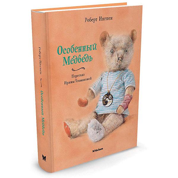 Особенный МедведьПервые книги малыша<br>Характеристики:<br><br>• ISBN: 978-5-389-07506-1;<br>• тип игрушки: книга;<br>• возраст: от 1 года;<br>• вес: 518 гр; <br>• автор:  Ингпен Р.;<br>• размер: 20х16,6х2,1 см;<br>• материал: бумага;<br>• издательство: Махаон.<br><br>Книга  Махаон «Особенный Медведь» - это книжка-малышка, написанная и проиллюстрированная выдающимся австралийским художником Робертом Ингпеном. Пересказ этих удивительных историй с английского был выполнен Ириной Токмаковой, известной детской писательницей и переводчицей. <br>Книги про очаровательных медвежат сделаны с любовью специально для самых маленьких: закруглённые уголки картонных страничек можно смело пробовать на вкус, а удобную по формату книгу в мягкой обложке брать с собой. Мишка-никудышка, Мишкина история и Особенный медведь - грустные и трогательные рассказы о двух потрепанных плюшевых медвежатах, которые вспоминают о счастливых, старых добрых временах в компании своих хозяев. <br>Мальчишки и девчонки быстро взрослеют и оставляют свои игрушки, но сами медвежата никогда не забывают друзей. Истории у плюшевых непосед припасены самые разные, но всегда увлекательные, искренние и поучительные.<br>Книгу «Особенный Медведь» от издательства Махаон можно купить в нашем интернет-магазине.<br><br>Ширина мм: 204<br>Глубина мм: 166<br>Высота мм: 21<br>Вес г: 518<br>Возраст от месяцев: 12<br>Возраст до месяцев: 36<br>Пол: Унисекс<br>Возраст: Детский<br>SKU: 7427782