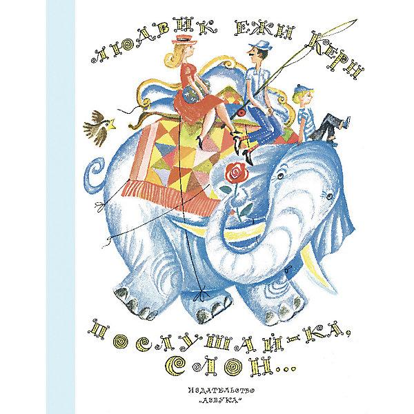 Послушай-ка, слон... (Рисунки Г. Калиновского)Сказки<br>Характеристики:<br><br>• ISBN: 978-5-389-08334-9;<br>• тип игрушки: книга;<br>• возраст: от 7 лет;<br>• вес: 578  гр;<br>• автор: Керн Людвик Ежи;<br>• художник:  Бугославская Надежда Владимировна;<br>• количество страниц: 208 (офсет);<br>• размер: 21х17х1,4 см;<br>• материал: бумага;<br>• издательство: Махаон.<br><br>Книга Махаон «Послушай-ка, слон» представляет из себя повесть-сказку польского писателя Керна Людовика Ежи. Эти книги - сокровищница мировой литературы для детей. В серию вошли самые известные классические сказочные повести всемирно известных авторов. Лучшие художники России работают над оформлением книг.<br>Изданные в подарочном оформлении, они станут настоящей жемчужиной детской библиотеки.<br><br><br>Книгу «Послушай-ка, слон» от издательства Махаон можно купить в нашем интернет-магазине.<br>Ширина мм: 216; Глубина мм: 170; Высота мм: 14; Вес г: 396; Возраст от месяцев: 84; Возраст до месяцев: 120; Пол: Унисекс; Возраст: Детский; SKU: 7427795;
