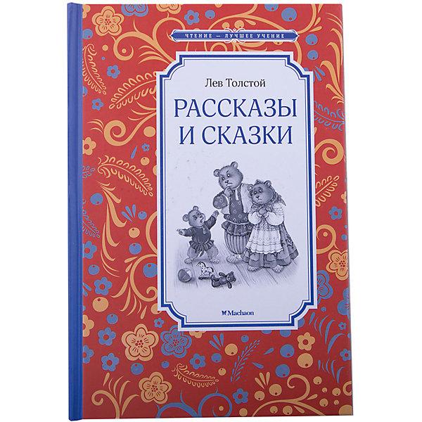Рассказы и сказкиТолстой Л.Н.<br>Характеристики:<br><br>• ISBN: 978-5-389-10542-3;<br>• тип игрушки: книга;<br>• возраст: от 7 лет;<br>• вес: 386 гр;<br>• автор: Толстой Лев Николаевич;<br>• художник: Петелина Ирина Андреевна;<br>• количество страниц: 128 (офсет);<br>• размер: 20х24х1,2 см;<br>• материал: бумага;<br>• издательство: Махаон.<br><br>Книга Махаон «Рассказы и сказки» включает рассказы, сказки, басни и былины, написанные для детей великим русским писателем, которые обладают неповторимой художественной прелестью. Созданные более ста лет назад, они и по сей день не утратили актуальности и важности, потому что по-прежнему ценны такие качества, как доброта, благородство, честность, справедливость, храбрость и милосердие. Сочинения признанного мастера слова по праву занимают достойное место в сокровищнице мировой литературы. <br><br>Книгу «Рассказы и сказки» от издательства Махаон можно купить в нашем интернет-магазине.<br>Ширина мм: 216; Глубина мм: 146; Высота мм: 8; Вес г: 210; Возраст от месяцев: 84; Возраст до месяцев: 120; Пол: Унисекс; Возраст: Детский; SKU: 7427804;