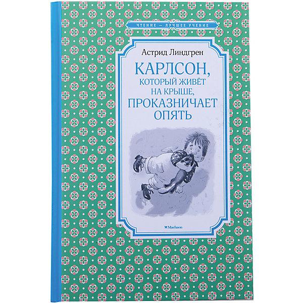 Карлсон, который живёт на крыше, проказничает опятьЛиндгрен А.<br>Характеристики:<br><br>• ISBN:978-5-389-11948-2 ;<br>• тип игрушки: книга;<br>• возраст: от 7 лет;<br>• вес: 440 гр;<br>• автор: Линдгрен Астрид;<br>• художник: Джаникьян Арсен;<br>• количество страниц: 160 (офсет);<br>• размер: 24х20х1,3 см;<br>• материал: бумага;<br>• издательство: Махаон.<br><br>Книга Махаон «Карлсон, который живёт на крыше, проказничает опять»  знаменитой писательницы Астрид Линдгрен понравится детям от семи лет. Она создала удивительный, волшебный мир детства и счастья, который завораживает взрослых и детей во всем мире. Творчество великой шведской рассказчицы было отмечено многими престижными литературными наградами.<br><br>Ее произведения были переведены на 91 язык мира и проданы тиражом, превышающим 145 миллионов экземпляров.<br><br>Книгу «Карлсон, который живёт на крыше, проказничает опять» от издательства Махаон можно купить в нашем интернет-магазине.<br>Ширина мм: 217; Глубина мм: 145; Высота мм: 15; Вес г: 323; Возраст от месяцев: 84; Возраст до месяцев: 120; Пол: Унисекс; Возраст: Детский; SKU: 7427807;