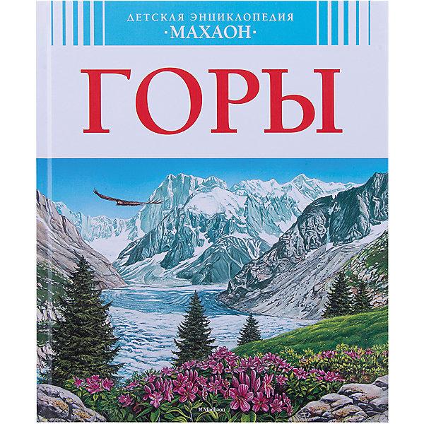 ГорыЭнциклопедии всё обо всём<br>Характеристики:<br><br>• ISBN: 978-5-389-07207-7;<br>• тип игрушки: книга;<br>• возраст: от 11 лет;<br>• вес: 400 гр;<br>• автор: Лефевр Пьер;<br>• художник: Лемайор Мари-Кристин, Алюни Бернар;<br>• количество страниц: 126  (офсет);<br>• размер: 24х20х1,6 см;<br>• материал: бумага;<br>• издательство: Махаон.<br><br>Книга Махаон «Горы» подойдет для дошкольников от 11 лет. Как рождаются и умирают Горы? Есть ли горы на морском дне? Почему сходят снежные лавины? Какие звери и птицы обитают в горах? Где живет снежный человек? Кто первым покорил высочайшую вершину мира? Что будет, если растают все горные ледники? Ответы на эти и многие другие вопросы юные читатели найдут в этой прекрасно иллюстрированной увлекательной книге, рассказывающей об удивительной жизни гор и их обитателей.<br><br>Книгу «Горы» от издательства Махаон можно купить в нашем интернет-магазине.<br>Ширина мм: 242; Глубина мм: 201; Высота мм: 12; Вес г: 397; Возраст от месяцев: 132; Возраст до месяцев: 168; Пол: Унисекс; Возраст: Детский; SKU: 7427811;