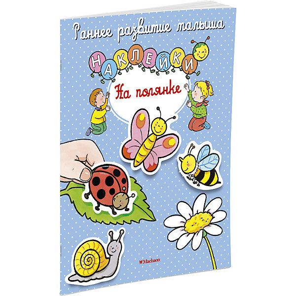 На полянкеКнижки с наклейками<br>Характеристики:<br><br>• ISBN: 978-5-389-10727-4;<br>• тип игрушки: книга;<br>• возраст: от 1 года;<br>• вес: 40 гр;<br>• переводчик: Тарусина Е.;<br>• количество страниц: 10  (офсет);<br>• размер: 22х15х1,8 см;<br>• материал: бумага;<br>• издательство: Махаон.<br><br>Книга Махаон «На полянке» подойдет даже для самых маленьких детей от 1 года. С этой книжкой ваш малыш приобретёт важные знания и навыки, разовьёт мелкую моторику, внимание, мышление. Приклеиваем яркие наклейки и узнаём, что делают муравьи, в кого превращаются гусеницы, что собирают с цветов пчёлы.<br><br>Книгу «На полянке» от издательства Махаон можно купить в нашем интернет-магазине.<br>Ширина мм: 205; Глубина мм: 165; Высота мм: 2; Вес г: 4; Возраст от месяцев: 12; Возраст до месяцев: 36; Пол: Унисекс; Возраст: Детский; SKU: 7427812;