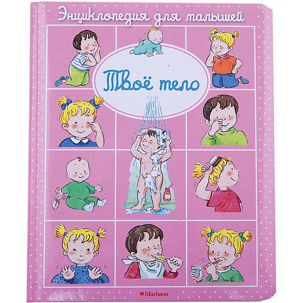 Твоё телоЭнциклопедии для малышей<br>Характеристики:<br><br>• ISBN:978-5-389-09325-6 ;<br>• тип игрушки: книга;<br>• возраст: от 1 года;<br>• вес: 492 гр;<br>• автор: Бомон Эмили;<br>• художник: Мишле Сильви;<br>• количество страниц: 30  (картон);<br>• размер: 20х17х2,2 см;<br>• материал: бумага;<br>• издательство: Махаон.<br><br>Книга Махаон «Твоё тело» включает в себя картонные странички, закругленные углы, пухлые обложки, привлекательные рисунки. Эта книжка из серии энциклопедий для самых маленьких поможет детям познакомиться с окружающим миром. Малыши узнают, какие растения и каких животных можно увидеть в лесу.<br><br>Серия «Энциклопедия для малышей» - это замечательные книжки-малышки с чудесными иллюстрациями, которые расскажут маленьким читателям об окружающем их мире. Яркие и понятные картинки сопровождаются доступным и информативным текстом. Семь тем: наше тело, город, история, природа, животные, земля, космос темы, позволят расширить кругозор малыша и помогут родителям ответить на все вопросы любознательных почемучек. Развивающие задания и загадки не дадут малышу заскучать.<br><br>Книгу «Твоё тело» от издательства Махаон можно купить в нашем интернет-магазине.<br>Ширина мм: 202; Глубина мм: 167; Высота мм: 22; Вес г: 524; Возраст от месяцев: 12; Возраст до месяцев: 36; Пол: Унисекс; Возраст: Детский; SKU: 7427813;