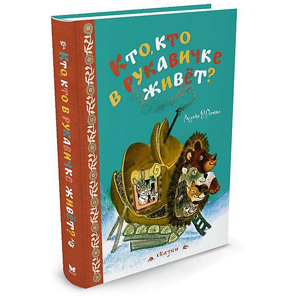 Кто, кто в рукавичке живёт? (Рисунки Е. Рачева)Сказки<br>Характеристики:<br><br>• ISBN:978-5-389-11880-5 ;<br>• тип игрушки: книга;<br>• возраст: от 3 лет;<br>• вес: 651 гр;<br>• художник: Рачев Е.;<br>• количество страниц: 112 (мелованные);<br>• размер: 26х20х1,4 см;<br>• материал: бумага;<br>• издательство: Махаон.<br><br>Книга Махаон «Кто, кто в рукавичке живёт?» включает в себя сказки для детей от трех лет. Долгими зимними вечерами, когда за окном было темно и морозно, а в доме тепло и уютно, за кропотливой работой неторопливо сказывались сказки. Так было и в русской избе, и в украинской хате. <br><br>В этой книге собраны любимые русские и украинские сказки про зверей, а проиллюстрировал их прекрасный художник Евгений Михайлович Рачёв. Звери оживают в его работах, у каждого виден характер. За рисунки к украинским сказкам, которые вошли в эту книгу, Международное жюри по детской литературе присудило художнику Е. Рачёву почётный диплом имени X. К. Андерсена.<br><br>Книгу «Кто, кто в рукавичке живёт?» от издательства Махаон можно купить в нашем интернет-магазине.<br>Ширина мм: 262; Глубина мм: 203; Высота мм: 14; Вес г: 651; Возраст от месяцев: 36; Возраст до месяцев: 72; Пол: Унисекс; Возраст: Детский; SKU: 7427818;