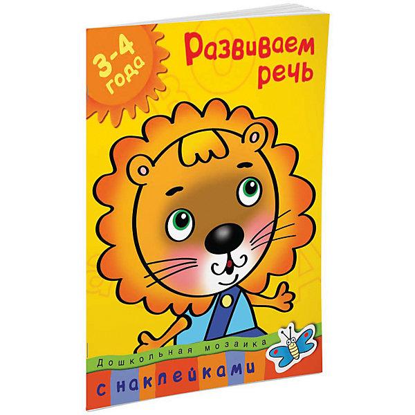 Развиваем речь (3-4 года)Книги для развития речи<br>Характеристики:<br><br>• ISBN: 978-5-389-00495-5;<br>• тип игрушки: книга;<br>• возраст: от 3 лет;<br>• вес: 108 гр;<br>• автор: Земцова Ольга Николаевна;<br>• художник:Анджеевска Ю.;<br>• количество страниц: 32 (офсет);<br>• размер: 28,5х21,5х0,3 см;<br>• материал: бумага;<br>• издательство: Махаон.<br><br>Книга Махаон «Развиваем речь (3-4 года)»  поможет вашему малышу развить связную речь, расширить словарный запас и научиться выражать свои мысли. Наклеивание картинок сделает процесс обучения не только увлекательным занятием, но и разовьёт мелкую моторику и координацию движений руки. Обязательно стимулируйте речевую активность малыша. Вы можете задавать и свои вопросы. <br><br>На занятиях ребёнок должен как можно больше говорить. Поощряйте это. Следите за тем, чтобы малыш, отвечая на вопросы, не торопился и чётко проговаривал каждое слово. Возможно, маленькому ученику потребуется ваша помощь. Найдите вместе с ребёнком нужную наклейку и помогите ему приклеить её на страничку. Не забудьте похвалить малыша по окончании занятий.<br><br>Книгу «Развиваем речь (3-4 года)» от издательства Махаон можно купить в нашем интернет-магазине.<br>Ширина мм: 285; Глубина мм: 215; Высота мм: 2; Вес г: 114; Возраст от месяцев: 36; Возраст до месяцев: 72; Пол: Унисекс; Возраст: Детский; SKU: 7427825;