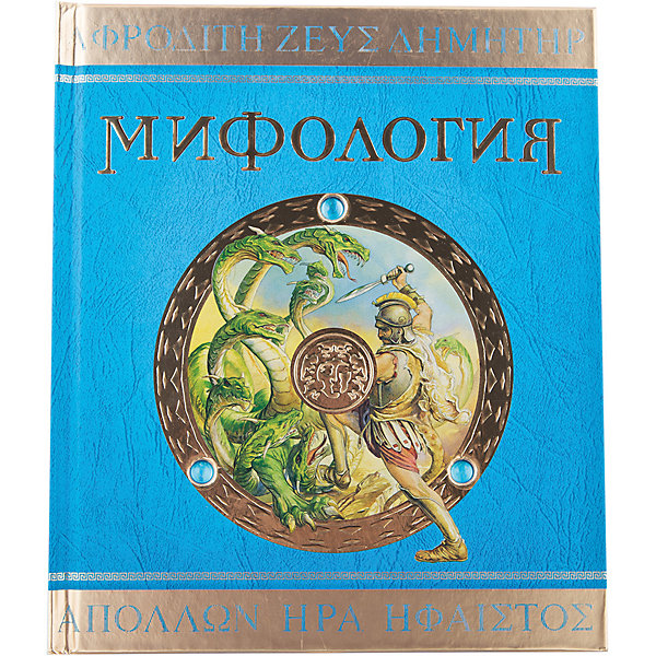 МифологияМифы<br>Характеристики:<br><br>• ISBN:978-5-18-001206-7 ;<br>• тип игрушки: книга;<br>• возраст: от 11 лет;<br>• вес: 997 гр;<br>• переводчик: Пеков А. ;<br>• художник: Вьятт Д., Палин Н.,  Харрис Н.;<br>• количество страниц: 32 (офсет);<br>• размер: 30х26х3 см;<br>• материал: бумага;<br>• издательство: Махаон.<br><br>Книга Махаон «Мифология» - это  сенсационное интерактивное издание, в котором оживают герои древнегреческой мифологии. Страницы этой удивительной книги превращаются в красочные карты местности, лабиринт Минотавра и даже ящик Пандоры. <br><br>Каждая перевернутая страница обещает еще один раскрытый секрет, еще одно прикосновение к тайне, еще одно приключение. Станьте частью легенды о богах. Великих героях!. Отправьтесь в путешествия с Гераклом и Ясоном!. Функциональность и прекрасное графическое оформление удивят каждого, кто откроет книгу. <br><br>Книгу «Мифология» от издательства Махаон можно купить в нашем интернет-магазине.<br>Ширина мм: 306; Глубина мм: 260; Высота мм: 20; Вес г: 997; Возраст от месяцев: 132; Возраст до месяцев: 168; Пол: Унисекс; Возраст: Детский; SKU: 7427827;