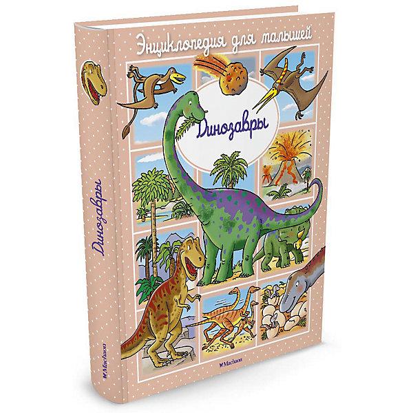 ДинозаврыДетские энциклопедии<br>Характеристики:<br><br>• ISBN: 978-5-389-11547-7;<br>• тип игрушки: книга;<br>• возраст: от 1 года;<br>• вес: 1,5 кг;<br>• количество страниц: 192 (мелованые);<br>• размер: 34х27х2 см;<br>• материал: бумага;<br>• издательство: Махаон.<br><br>Книга Махаон «Динозавры» содержит самые новые и неожиданные сведения о динозаврах, узнаете о последних находках и открытиях палеонтологов, изучающих жизнь и повадки этих древних рептилий. Атлас станет незаменимым справочным пособием и настольной книгой для всех, кто интересуется историей нашей планеты и жизни на ней.<br><br>Книгу «Динозавры» от издательства Махаон можно купить в нашем интернет-магазине.<br>Ширина мм: 202; Глубина мм: 167; Высота мм: 22; Вес г: 530; Возраст от месяцев: 12; Возраст до месяцев: 36; Пол: Унисекс; Возраст: Детский; SKU: 7427834;