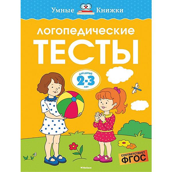 Логопедические тесты (2-3 года)Тесты и задания<br>Характеристики:<br><br>• ISBN: 978-5-389-12351-9;<br>• тип игрушки: книга;<br>• возраст: от 1 года;<br>• вес: 150 гр;<br>• автор: Земцова О.Н.;<br>• количество страниц: 64 (офсет);<br>• размер: 20х25,5х2 см;<br>• материал: бумага;<br>• издательство: Махаон.<br><br>Книга Махаон «Логопедические тесты (2-3 года)» входит в серию пособий для детей-дошкольников. На основе методических разработок автора создана универсальная система развития и подготовки детей к школе, которая прошла проверку временем и получила признание и одобрение педагогов и родителей.<br><br>Система охватывает все основные аспекты умственного развития ребёнка, грамотно и детально разработана применительно к разным возрастным группам. Автором подготовлена серия «Умные книжки», в каждой из которых в игровой форме даны задания на развитие определённых навыков с учётом возраста ребёнка. <br><br>Они станут вашими незаменимыми помощниками в занятиях с детьми, помогут своевременно и методически грамотно освоить и закрепить материал, ускорить развитие ребёнка, подготовить его к школе, а сами занятия превратят в весёлую и увлекательную игру. <br><br>Книгу «Логопедические тесты (2-3 года)» от издательства Махаон можно купить в нашем интернет-магазине.<br>Ширина мм: 255; Глубина мм: 195; Высота мм: 5; Вес г: 149; Возраст от месяцев: 12; Возраст до месяцев: 36; Пол: Унисекс; Возраст: Детский; SKU: 7427848;