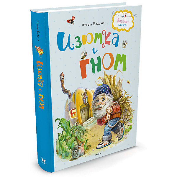 Изюмка и гномСказки<br>Характеристики:<br><br>• ISBN: 9785389119307;<br>• тип игрушки: книга;<br>• возраст: от 3 лет;<br>• вес: 366 гр;<br>• автор: Балинт Агнеш;<br>• художник: Коркин Владимир;<br>• количество страниц: 96 (офсет);<br>• размер: 24х2х1,1 см;<br>• материал: бумага;<br>• издательство: Махаон.<br><br>Книга Махаон «Изюмка и гном» - это интересная и увлекательная книга для детей дошкольного возраста. Герои поучительных и весёлых сказок венгерской писательницы Агнеш Балинт – «Гном Гномыч и Изюмка», «На острове Cтрекоз» - не только не дадут малышам заскучать, но и помогут вырасти благоразумными и воспитанными. <br><br>Книгу «Изюмка и гном» от издательства Махаон можно купить в нашем интернет-магазине.<br>Ширина мм: 10; Глубина мм: 203; Высота мм: 12; Вес г: 407; Возраст от месяцев: 36; Возраст до месяцев: 72; Пол: Унисекс; Возраст: Детский; SKU: 7427851;