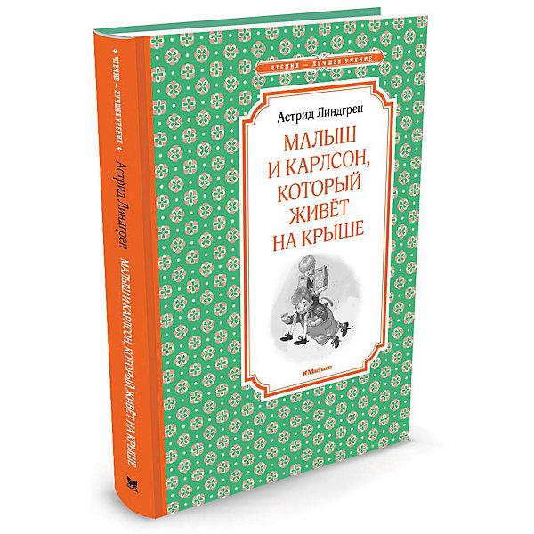 Малыш и Карлсон, который живёт на крышеРассказы и повести<br>Характеристики:<br><br>• ISBN:978-5-389-10497-6 ;<br>• тип игрушки: книга;<br>• возраст: от 7 лет;<br>• вес:468гр;<br>• автор: Линдгрен Астрид;<br>• художник: Джаникьян Арсен;<br>• количество страниц: 176 (офсет);<br>• размер: 24х20х1,4 см;<br>• материал: бумага;<br>• издательство: Махаон.<br><br>Книга Махаон «Малыш и Карлсон, который живёт на крыше» входит в серию изданий  знаменитой писательницы Астрид Линдгрен. Она создала удивительный, волшебный мир детства и счастья, который завораживает взрослых и детей во всем мире. Творчество великой шведской рассказчицы было отмечено многими престижными литературными наградами. Ее произведения были переведены на 91 язык мира и проданы тиражом, превышающим 145 миллионов экземпляров.<br><br>Книгу «Малыш и Карлсон, который живёт на крыше» от издательства Махаон можно купить в нашем интернет-магазине.<br>Ширина мм: 217; Глубина мм: 147; Высота мм: 14; Вес г: 291; Возраст от месяцев: 84; Возраст до месяцев: 120; Пол: Унисекс; Возраст: Детский; SKU: 7427854;