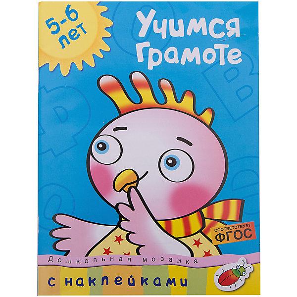 Учимся грамоте (5-6 лет)Книги для развития речи<br>Характеристики:<br><br>• ISBN: 978-5-389-00788-8;<br>• тип игрушки: книга;<br>• возраст: от 5 лет;<br>• вес: 121 гр;<br>• автор:  Земцова О. Н.;<br>• количество страниц: 32 (офсет);<br>• размер: 28х21х0,2 см;<br>• материал: бумага;<br>• издательство: Махаон.<br><br>Книга Махаон «Учимся грамоте (5-6 лет)» входит в серию пособий для обучения детей дошкольного возраста. Занимаясь по ней, малыши смогут развить фонематический слух и речевое внимание, что подготовит их к овладению звуковым анализом слов. Надеемся, что занятия по этой книге принесут вам и вашему малышу немало минут полезного и интересного общения.<br><br>Книгу «Учимся грамоте (5-6 лет)» от издательства Махаон можно купить в нашем интернет-магазине.<br>Ширина мм: 285; Глубина мм: 215; Высота мм: 2; Вес г: 121; Возраст от месяцев: 36; Возраст до месяцев: 72; Пол: Унисекс; Возраст: Детский; SKU: 7427855;