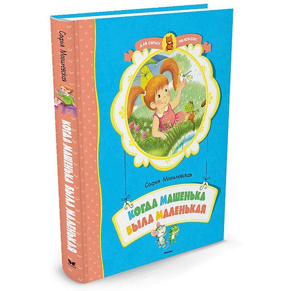 Когда Машенька была маленькаяСказки<br>Характеристики:<br><br>• ISBN:978-5-389-11729-7 ;<br>• тип игрушки: книга;<br>• возраст: от 3 лет;<br>• вес: 406 гр;<br>• автор: Могилевская Софья Абрамовна;<br>• художник: Панков Игорь;<br>• количество страниц: 96 (офсет);<br>• размер: 26х20х1,2 см;<br>• материал: бумага;<br>• издательство: Махаон.<br><br>Книга Махаон «Когда Машенька была маленькая» знакома уже нескольким поколениям юных читателей. Девочка Маша не сказочная, а вполне обычная. Но с ней то и дело происходят чудеса. То Бабу-ягу пожалеет, порядок да чистоту у неё в избушке наведёт, то алмазный ключик от ветров да метелей у злого великана похитит - чтобы погода была хорошая. <br><br>Машенька добрая и отзывчивая: никого в беде не оставит, спасёт и приласкает. С такой девочки можно ребятам и пример брать.А ещё в этой книге ребят ждут семь познавательных разноцветных сказок: зелёная, жёлтая, красная, синяя, голубая, лиловая и оранжевая.<br><br>Книгу «Когда Машенька была маленькая» от издательства Махаон можно купить в нашем интернет-магазине.<br>Ширина мм: 242; Глубина мм: 201; Высота мм: 12; Вес г: 383; Возраст от месяцев: 36; Возраст до месяцев: 72; Пол: Унисекс; Возраст: Детский; SKU: 7427870;
