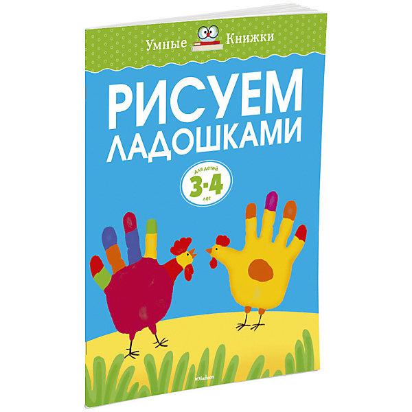 Рисуем ладошками (3-4 года)Окружающий мир<br>Характеристики:<br><br>• ISBN: 9785389080454;<br>• тип игрушки: книга;<br>• возраст: от 1 года;<br>• вес: 50 гр;<br>• автор: Земцова Ольга Николаевна;<br>• художник: Саввушкина Татьяна;<br>• количество страниц: 16 (офсет);<br>• размер: 25х20х0,3 см;<br>• материал: бумага;<br>• издательство: Махаон.<br><br>Книга Махаон «Рисуем ладошками (3-4 года)» подходит для детей от 1 года в качестве развивающего пособия. На основе методических разработок авора создана универсальная система развития и подготовки детей к школе, которая прошла проверку временем и получила признание и одобрение педагогов и родителей.В книжке «Рисуем ладошками» ваш ребёнок освоит новую технику рисования - ладошками. <br><br>Такое рисование способствует раннему развитию творческих способностей малыша, учит выражать свои впечатления и эмоции, различать и называть основные цвета. Незаметно у ребёнка будет развиваться аккуратность и правильная координация движений; наглядно-образное и логическое мышление; зрительное восприятие и произвольное внимание.<br>В книгах даны наглядные образцы, которые покажут, как правильно выполнить рисунок. Ваш маленький художник будет с удовольствием рисовать и даже сможет придумать собственную картинку!<br><br>Книгу «Рисуем ладошками (3-4 года)» от издательства Махаон можно купить в нашем интернет-магазине.<br>Ширина мм: 255; Глубина мм: 200; Высота мм: 2; Вес г: 49; Возраст от месяцев: 12; Возраст до месяцев: 36; Пол: Унисекс; Возраст: Детский; SKU: 7427874;