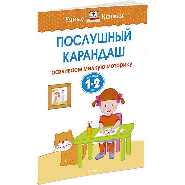 Послушный карандаш (1-2 года)Тесты и задания<br>Характеристики:<br><br>• ISBN: 978-5-389-10049-7;<br>• тип игрушки: книга;<br>• возраст: от 1 года;<br>• вес: 48 гр;<br>• автор: Земцова Ольга Николаевна;<br>• художник: Саввушкина Татьяна;<br>• количество страниц: 16 (офсет);<br>• размер: 20х25х2 см;<br>• материал: бумага;<br>• издательство: Махаон.<br><br>Книга Махаон «Послушный карандаш (1-2 года)» - познавательное издание, развивающее мелкую моторику. Система охватывает все основные аспекты умственного развития ребёнка, грамотно и детально разработана применительно к разным возрастным группам. <br><br>Автором подготовлена серия Умные книжки, в каждой из которых в игровой форме даны задания на развитие определённых навыков с учётом возраста ребёнка. Они станут вашими незаменимыми помощниками в занятиях с детьми, помогут своевременно и методически грамотно освоить и закрепить материал, ускорить развитие ребёнка, подготовить его к школе, а сами занятия превратят в весёлую и увлекательную игру.<br><br>Книгу «Послушный карандаш (1-2 года)» от издательства Махаон можно купить в нашем интернет-магазине.<br>Ширина мм: 254; Глубина мм: 200; Высота мм: 1; Вес г: 49; Возраст от месяцев: 12; Возраст до месяцев: 36; Пол: Унисекс; Возраст: Детский; SKU: 7427887;