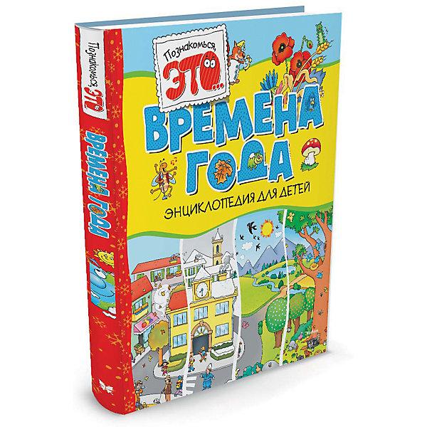 Времена годаЭнциклопедии всё обо всём<br>Характеристики:<br><br>• ISBN: 978-5-389-05235-2;<br>• тип игрушки: книга;<br>• возраст: от 7 лет;<br>• вес: 272 гр;<br>• автор: Прати Элиза;<br>• художник: Сальвини Виличо, Сорьяни Джакомо;<br>• количество страниц: 64 (офсет);<br>• размер: 23,5х19,5х1 см;<br>• материал: бумага;<br>• издательство: Махаон.<br><br>Книга «Времена года» от издательства Махаон входит в серию «Познакомься, это...» и станет отличным дополнением в книжной коллекции детей от семи лет.<br>Эта книга для тех, кто стремится расширить свои знания о прекрасном и удивительном мире, который нас окружает, хочет получить ответы на самые разные вопросы, старается развить свое воображение, отличается любознательностью и остроумием, любит учить стихи, рисовать и заниматься творчеством. Путешествуя по страницам этой увлекательной книги, ты узнаешь много нового о климате Земли, о четырех временах года, о сезонных изменениях в природе.<br>Книга напечатана на качественной бумаге. Иллюстрации очень яркие и красочные. А шрифт всегда разборчивый и четкий, чтобы и у маленьких, и у взрослых читателей не возникало проблем со зрением.<br>Книгу «Времена года» от издательства Махаон можно купить в нашем интернет-магазине.<br>Ширина мм: 234; Глубина мм: 196; Высота мм: 7; Вес г: 259; Возраст от месяцев: 84; Возраст до месяцев: 120; Пол: Унисекс; Возраст: Детский; SKU: 7427900;
