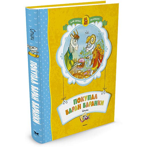 Покупал баран баранкиСтихи<br>Характеристики:<br><br>• ISBN: 978-5-389-11068-7;<br>• тип игрушки: книга;<br>• возраст: от 3 лет;<br>• вес: 358 гр;<br>• автор: Барто А. Л., Мошковская Э. Э., Аким Я. Л.;<br>• художник: Тржемецкий Борис;<br>• количество страниц: 96 (офсет);<br>• размер: 24,5х20,3х1 см;<br>• материал: бумага;<br>• издательство: Махаон.<br><br>Книга «Покупал баран баранки» от издательства Махаон входит в серию «Для самых маленьких» и станет отличным дополнением в книжной коллекции детей от трех лет.<br>Когда дети улыбаются – это здорово. А читая книгу «Покупал баран баранки», они будут ещё и хохотать, потому что это книга-праздник, книга-настроение. В ней собрано много весёлых, озорных, игровых стихов, читать и слушать которые – одно удовольствие и радость. А написали эти стихи для детей Я. Аким, К. Чуковский, А. Барто, Э. Мошковская, В. Берестов, М. Бородицкая, Г. Сапгир, А. Усачёв и многие-многие другие замечательные поэты.<br>Книга напечатана на качественной бумаге. Иллюстрации очень яркие и красочные. А шрифт всегда разборчивый и четкий, чтобы и у маленьких, и у взрослых читателей не возникало проблем со зрением.<br>Книгу «Покупал баран баранки» от издательства Махаон можно купить в нашем интернет-магазине.<br>Ширина мм: 242; Глубина мм: 203; Высота мм: 11; Вес г: 360; Возраст от месяцев: 36; Возраст до месяцев: 72; Пол: Унисекс; Возраст: Детский; SKU: 7427902;