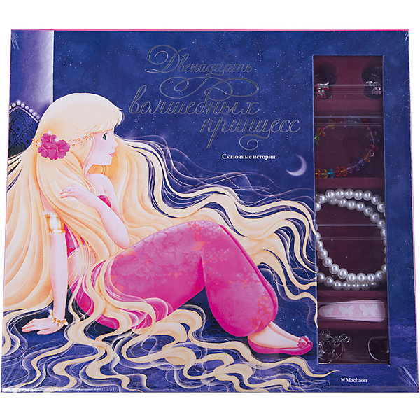 Двенадцать волшебных принцесс (в подарочной коробке)Сказки<br>Характеристики:<br><br>• ISBN:978-5-389-07676-1 ;<br>• тип игрушки: книга;<br>• возраст: от 1 года;<br>• вес: 862 гр;<br>• переводчик: Левин В.;<br>• художник: Кати Делансе;<br>• количество страниц: 28 (картон);<br>• размер: 27,7х30,7х2,8 см;<br>• материал: бумага;<br>• упаковка: картон;<br>• издательство: Махаон.<br><br>Книга в подарочной коробке «Двенадцать волшебных принцесс» от издательства Махаон входит в серию «Подарочные книги» и станет отличным дополнением в книжной коллекции детей от одного года.<br>Красота госпожи Природы с годами немного поблёкла. А ей так хочется вернуть своё былое великолепие, чтобы завоевать сердце прекрасного Хранителя времён года! Госпожа Природа отправляется в дальнее странствие в надежде измениться. По пути она встречает двенадцать принцесс, обладающих красотой, изяществом, мудростью и каким-нибудь волшебным даром. Каждой из них госпожа Природа благодарно преподносит чудесное украшение. После этих дивных преображений на сердце у неё становится легко, и теперь госпожа Природа готова к встрече с Хранителем…<br>Книга напечатана на качественной бумаге. Иллюстрации очень яркие и красочные. А шрифт всегда разборчивый и четкий, чтобы и у маленьких, и у взрослых читателей не возникало проблем со зрением.<br>Книгу «Двенадцать волшебных принцесс» от издательства Махаон можно купить в нашем интернет-магазине.<br>Ширина мм: 275; Глубина мм: 306; Высота мм: 30; Вес г: 1010; Возраст от месяцев: 12; Возраст до месяцев: 36; Пол: Женский; Возраст: Детский; SKU: 7427903;