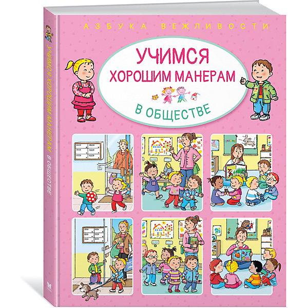 Учимся хорошим манерам в обществеОкружающий мир<br>Характеристики:<br><br>• ISBN:978-5-389-13408-9 ;<br>• тип игрушки: книга;<br>• возраст: от 3 лет;<br>• вес: 365 гр;<br>• автор: Эмили Бомон;<br>• художник: Сильви Мишле;<br>• количество страниц: 60 (офсет);<br>• размер: 20,5x24,0х1 см;<br>• материал: бумага;<br>• издательство: Махаон.<br><br>Книга «Учимся хорошим манерам в обществе» от издательства Махаон из серии «Азбука вежливости» станет отличным дополнением в книжной коллекции детей от трех лет.<br>Из этой полезной книги дети узнают, как вести себя на дороге, в лесу, за столом, в магазине, на детской площадке, как принимать гостей, общаться с животными, и многое другое. Рассматривая весёлые картинки, ребенок поймет, «что такое хорошо и что такое плохо».<br>Книга напечатана на качественной бумаге. Иллюстрации очень яркие и красочные. А шрифт всегда разборчивый и четкий, чтобы и у маленьких, и у взрослых читателей не возникало проблем со зрением.<br>Книгу «Учимся хорошим манерам в обществе» от издательства Махаон можно купить в нашем интернет-магазине.<br>Ширина мм: 243; Глубина мм: 202; Высота мм: 10; Вес г: 382; Возраст от месяцев: 36; Возраст до месяцев: 72; Пол: Унисекс; Возраст: Детский; SKU: 7427910;