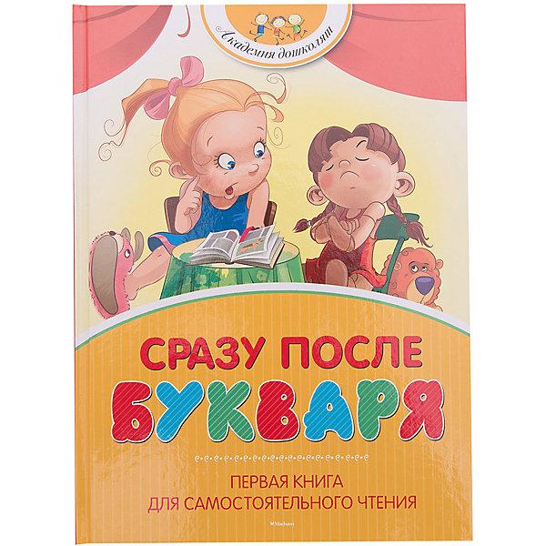Сразу после Букваря. Первая книга для самостоятельного чтенияАзбуки<br>Характеристики:<br><br>• ISBN: 978-5-389-08202-1;<br>• тип игрушки: книга;<br>• возраст: от 3 лет;<br>• вес: 600 гр;<br>• количество страниц: 112 (офсет);<br>• размер: 21x28,5х1,1 см;<br>• материал: бумага;<br>• издательство: Махаон.<br><br>Книга «Сразу после Букваря. Первая книга для самостоятельного чтения» от издательства Махаон из серии «Академия дошколят» станет отличным дополнением в книжной коллекции детей от трех лет.<br>Перед вами книга, составленная специально для того, чтобы помочь начинающему читателю войти в мир литературы. Начало пути – очень важное время, именно сейчас решится, станет ли для ребёнка чтение стойкой и искренней потребностью или превратится в ненавистную скучную обязанность. Дело взрослого помочь, грамотно направить читательский интерес,  предложить нужную книгу. Все тексты здесь подобраны с учётом интересов и возможностей маленького читателя: небольшой объём, лёгкий слог, тонкий юмор, ненавязчивая мораль, динамичный, яркий сюжет и живые герои. С этой книгой ребёнок полюбит читать.<br>Книга напечатана на качественной бумаге. Иллюстрации очень яркие и красочные. А шрифт всегда разборчивый и четкий, чтобы и у маленьких, и у взрослых читателей не возникало проблем со зрением.<br>Книгу «Сразу после Букваря. Первая книга для самостоятельного чтения» от издательства Махаон можно купить в нашем интернет-магазине.<br>Ширина мм: 293; Глубина мм: 217; Высота мм: 11; Вес г: 507; Возраст от месяцев: 36; Возраст до месяцев: 72; Пол: Унисекс; Возраст: Детский; SKU: 7427911;