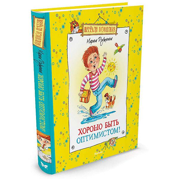 Хорошо быть оптимистом!Рассказы и повести<br>Характеристики:<br><br>• ISBN: 978-5-389-01998-0;<br>• тип игрушки: книга;<br>• возраст: от 7 лет;<br>• вес: 382 гр;<br>• автор: Дружинина Марина Владимировна;<br>• редактор: Родионова Н. Н.;<br>• количество страниц: 112 (офсет);<br>• размер: 24,3x20,3x1,1 см;<br>• материал: бумага;<br>• издательство: Махаон.<br><br>Книга «Хорошо быть оптимистом!» от издательства Махаон из серии «Веселая компания» станет отличным дополнением в книжной коллекции детей от семи лет.<br>Марина Дружинина – известная современная писательница, автор многих замечательных произведений для детей. Её стихи и рассказы пользуются огромной популярностью у читателей. В книгу «Хорошо быть оптимистом!» вошли рассказы о школьниках, об их весёлой, беззаботной, но порой такой непростой жизни.<br>Книга напечатана на качественной бумаге. Иллюстрации очень яркие и красочные. А шрифт всегда разборчивый и четкий, чтобы и у маленьких, и у взрослых читателей не возникало проблем со зрением.<br>Книгу «Хорошо быть оптимистом!» от издательства Махаон можно купить в нашем интернет-магазине.<br>Ширина мм: 242; Глубина мм: 201; Высота мм: 11; Вес г: 369; Возраст от месяцев: 84; Возраст до месяцев: 120; Пол: Унисекс; Возраст: Детский; SKU: 7427913;