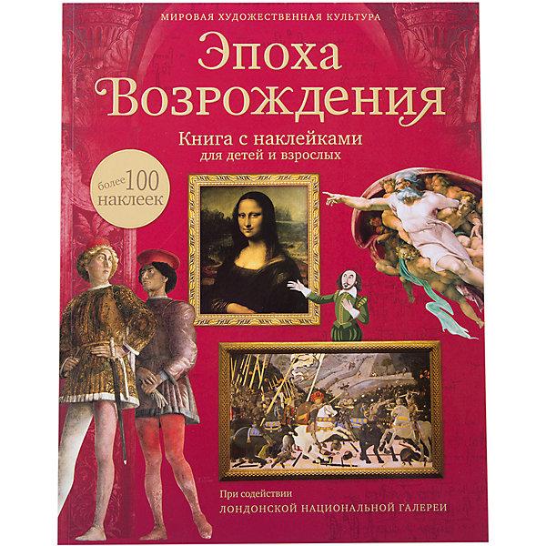 Эпоха ВозрожденияДетские энциклопедии<br>Характеристики:<br><br>• ISBN: 978-5-389-12275-8;<br>• тип игрушки: книга;<br>• возраст: от 11 лет;<br>• вес: 310 гр;<br>• автор: Рут Броклехерст;<br>• художник: Берштейн Г. М.;<br>• количество страниц: 32 (офсет);<br>• размер: 240x305х0,4 см;<br>• материал: бумага;<br>• издательство: Махаон.<br><br>Книга с наклейками «Эпоха Возрождения» от издательства Махаон из серии «Супернаклейки-арт» станет отличным дополнением в книжной коллекции детей от 11 лет.<br>Эта красочно проиллюстрированная книга расскажет об эпохе Возрождения – времени расцвета культуры и искусства в Европе XIV–XVII веков. Художники тех времен писали картины, ставшие настоящими бессмертными шедеврами, писатели и философы создавали прекрасные литературные произведения, ученые делали потрясающие открытия, а путешественники отправлялись исследовать новые земли.<br>Книга напечатана на качественной бумаге. Иллюстрации очень яркие и красочные. А шрифт всегда разборчивый и четкий, чтобы и у маленьких, и у взрослых читателей не возникало проблем со зрением.<br>Книгу «Эпоха Возрождения» от издательства Махаон можно купить в нашем интернет-магазине.<br>Ширина мм: 305; Глубина мм: 238; Высота мм: 4; Вес г: 299; Возраст от месяцев: 132; Возраст до месяцев: 168; Пол: Унисекс; Возраст: Детский; SKU: 7427915;