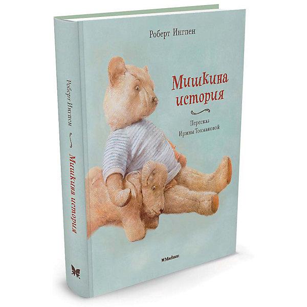 Мишкина историяПервые книги малыша<br>Характеристики:<br><br>• ISBN: 978-5-389-07505-4;<br>• тип игрушки: книга;<br>• возраст: от 1 года;<br>• вес: 492 гр;<br>• автор: Ингпен Роберт;<br>• художник: Ингпен Роберт;<br>• количество страниц: 32 (картон);<br>• размер: 20,3x16,7x2,1 см;<br>• материал: бумага;<br>• издательство: Махаон.<br><br>Книга «Мишкина история» от издательства Махаон из серии «Сказки про мишек» с пузлой обложкой станет отличным дополнением в книжной коллекции детей от одного года.<br>Впервые на русском языке в издательстве «Махаон» выходит серия книжек-малышек, написанная и проиллюстрированная выдающимся австралийским художником Робертом Ингпеном. Пересказ этих удивительных историй с английского был выполнен Ириной Токмаковой, известной детской писательницей и переводчицей. Книги про очаровательных медвежат сделаны с любовью специально для самых маленьких: закруглённые уголки картонных страничек можно смело пробовать на вкус, а удобную по формату книгу в мягкой обложке  брать с собой. <br>«Мишка-никудышка», «Мишкина история» и «Особенный медведь» – грустные и трогательные рассказы о двух потрепанных  плюшевых медвежатах, которые вспоминают о счастливых, старых добрых временах в компании своих хозяев. Мальчишки и девчонки быстро взрослеют и оставляют свои игрушки, но сами медвежата никогда не забывают друзей. Истории у плюшевых непосед припасены самые разные, но всегда увлекательные, искренние и поучительные.<br>Книга напечатана на качественной бумаге. Иллюстрации очень яркие и красочные. А шрифт всегда разборчивый и четкий, чтобы и у маленьких, и у взрослых читателей не возникало проблем со зрением.<br>Книгу «Мишкина история» от издательства Махаон можно купить в нашем интернет-магазине.<br>Ширина мм: 204; Глубина мм: 166; Высота мм: 21; Вес г: 520; Возраст от месяцев: 12; Возраст до месяцев: 36; Пол: Унисекс; Возраст: Детский; SKU: 7427926;