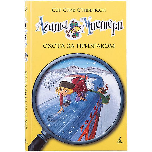 Агата Мистери. Кн.13. Охота за призракомДетские детективы<br>Характеристики:<br><br>• ISBN: 978-5-389-10159-3;<br>• тип игрушки: книга;<br>• возраст: от 11 лет;<br>• вес: 238 гр;<br>• автор:  Стив Стивенсон;<br>• количество страниц: 128 (офсет);<br>• размер: 22х15х1 см;<br>• материал: бумага;<br>• издательство: Махаон.<br><br>Книга Махаон «Агата Мистери. Кн.13. Охота за призраком» - интересное издание с увлекательным сюжетом.  Наделённая потрясающим чутьём и феноменальной памятью, Агата Мистери мечтает стать писательницей. Но это в будущем, а пока она просто превосходная сыщица! <br><br>Вместе со своим незадачливым кузеном Ларри, студентом детективной школы, она путешествует по миру, чтобы решать самые запутанные загадки. А помогают им преданный дворецкий, вредный сибирский кот и множество чудаковатых родственников. В этот раз Агате и её спутникам не обойтись без тёплых вещей, ведь детективам предстоит пересечь всю Россию на роскошном поезде «Золотой орёл». Их цель — предотвратить дерзкое ограбление, жертвой которого должен пасть один из пассажиров экспресса, состоятельный клиент агентства «Око Интернешнл». <br><br>Гениальный вор по фамилии Строгов, мастер перевоплощения, успешно скрывающий своё полное имя и внешность, открыто бросает вызов агентству. Так начинается захватывающее и опасное путешествие, во время которого Агата и Ларри, а вместе с ними их чудаковатый дядя Джек оказываются совсем рядом с коварным преступником…<br><br>Книгу «Агата Мистери. Кн.13. Охота за призраком» от издательства Махаон можно купить в нашем интернет-магазине.<br>Ширина мм: 218; Глубина мм: 146; Высота мм: 10; Вес г: 238; Возраст от месяцев: 132; Возраст до месяцев: 168; Пол: Унисекс; Возраст: Детский; SKU: 7427929;