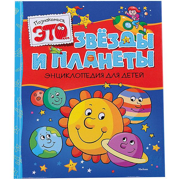 Звезды и планетыДетские энциклопедии<br>Характеристики:<br><br>• ISBN: 978-5-389-05238-3;<br>• тип игрушки: книга;<br>• возраст: от 7 лет;<br>• вес: 334 гр;<br>• автор: Прати Элиза;<br> • художник: Сальвини Виничо;<br>• количество страниц: 64 (офсет);<br>• размер: 23х19,5х1 см;<br>• материал: бумага;<br>• издательство: Махаон.<br><br>Книга Махаон «Звезды и планеты» подойдет для тех детей, кто стремится расширить свои знания о прекрасном и удивительном мире, который нас окружает, хочет получить ответы на самые разные вопросы, старается развить свое воображение, отличается любознательностью и остроумием, любит учить стихи, рисовать и заниматься творчеством.<br><br>Книгу «Звезды и планеты» от издательства Махаон можно купить в нашем интернет-магазине.<br>Ширина мм: 234; Глубина мм: 196; Высота мм: 7; Вес г: 290; Возраст от месяцев: 84; Возраст до месяцев: 120; Пол: Унисекс; Возраст: Детский; SKU: 7427931;
