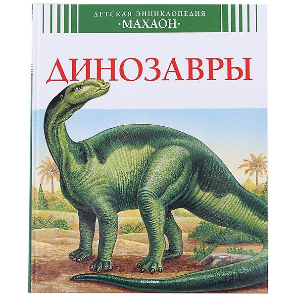 ДинозаврыДетские энциклопедии<br>Характеристики:<br><br>• ISBN: 978-5-389-07202-2;<br>• тип игрушки: книга;<br>• возраст: от 11 лет;<br>• вес: 392 гр;<br>• автор: Камбурнак Лора;<br>• художник: Лемайор Мари-Кристин, Алюни Бернар;<br>• количество страниц: 128 (офсет);<br>• размер: 24,5х20х1,2 см;<br>• материал: бумага;<br>• издательство: Махаон.<br><br>Книга Махаон «Динозавры» ответит на многие вопросы детей от  11 лет. Когда на Земле обитали Динозавры? Каких они были размеров? Как реконструировать их скелет? Сколько зелени мог съесть диплодок? Как охотился свирепый тираннозавр? Птицей или динозавром был причудливый археоптерикс? Почему динозавры вымерли? Какие животные пришли им на смену? По каким причинам и сейчас продолжают исчезать целые биологические виды? Что люди делают для спасения редких животных? <br>Ответы на эти и многие другие вопросы юные читатели найдут в этой красочно иллюстрированной книге, которая позволит заглянуть в удивительный мир динозавров и других исчезнувших животных, а также заставит задуматься о судьбах современных животных, оказавшихся на грани вымирания.<br><br>Книгу «Динозавры» от издательства Махаон можно купить в нашем интернет-магазине.<br>Ширина мм: 242; Глубина мм: 201; Высота мм: 12; Вес г: 420; Возраст от месяцев: 132; Возраст до месяцев: 168; Пол: Унисекс; Возраст: Детский; SKU: 7427944;