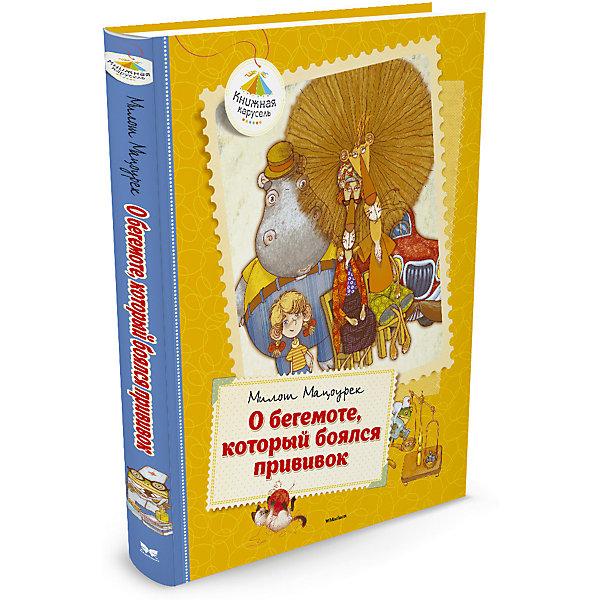 О бегемоте, который боялся прививокСказки<br>Характеристики:<br><br>• ISBN: 978-5-389-10187-6;<br>• тип игрушки: книга;<br>• возраст: от 3 лет;<br>• вес: 380 гр;<br>• автор: Мацоурек Милош;<br>• художник: Долгов Владимир;<br>• количество страниц: 96 (офсет);<br>• размер: 26х20х1,2 см;<br>• материал: бумага;<br>• издательство: Махаон.<br><br>Книга Махаон «О бегемоте, который боялся прививок» - это весёлые сказки остроумного выдумщика и фантазёра, классика чешской детской литературы Милоша Мацоурека, хорошо знакомые нашим читателям по мультфильмам «Каникулы Бонифация»  и «О бегемоте, который боялся прививок». Кроме этих двух сказок, в сборник вошли ещё двенадцать других - таких же смешных, а порой неожиданных сказочных историй.<br><br>Книгу «О бегемоте, который боялся прививок» от издательства Махаон можно купить в нашем интернет-магазине.<br>Ширина мм: 262; Глубина мм: 201; Высота мм: 11; Вес г: 391; Возраст от месяцев: 36; Возраст до месяцев: 72; Пол: Унисекс; Возраст: Детский; SKU: 7427945;