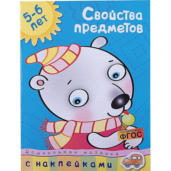 Свойства предметов (5-6 лет)Книги для развития мышления<br>Характеристики:<br><br>• ISBN:978-5-389-00019-3 ;<br>• тип игрушки: книга;<br>• возраст: от 3 лет;<br>• вес: 108 гр;<br>• автор: Земцова Ольга Николаевна;<br>• художник: Денисова Л.;<br>• количество страниц: 32 (офсет);<br>• размер: 28х21х0,3 см;<br>• материал: бумага;<br>• издательство: Махаон.<br><br>Книга Махаон «Свойства предметов (5-6 лет)» содержит в себе наклейки. Ведь учиться, играя, всегда интересней! Книжки с наклейками дают возможность ребёнку раскрыться, проявить инициативу, свои творческие способности. Во время игры малыш раскрепощается, становится более контактным, у него поднимается настроение.<br><br>Наклейки помогают активизировать зрительное, слуховое и тактильное восприятие, а значит, повышается результативность занятий.  Ребёнок учится концентрировать внимание, развиваются его мышление и память. Наклеивание картинок приучает ребёнка к аккуратности.<br>Серия книг с наклейками «Дошкольная мозаика» поможет вашему малышу быстро и без труда освоить всю дошкольную программу.<br><br>Книгу «Свойства предметов (5-6 лет)» от издательства Махаон можно купить в нашем интернет-магазине.<br>Ширина мм: 285; Глубина мм: 215; Высота мм: 2; Вес г: 112; Возраст от месяцев: 36; Возраст до месяцев: 72; Пол: Унисекс; Возраст: Детский; SKU: 7427948;