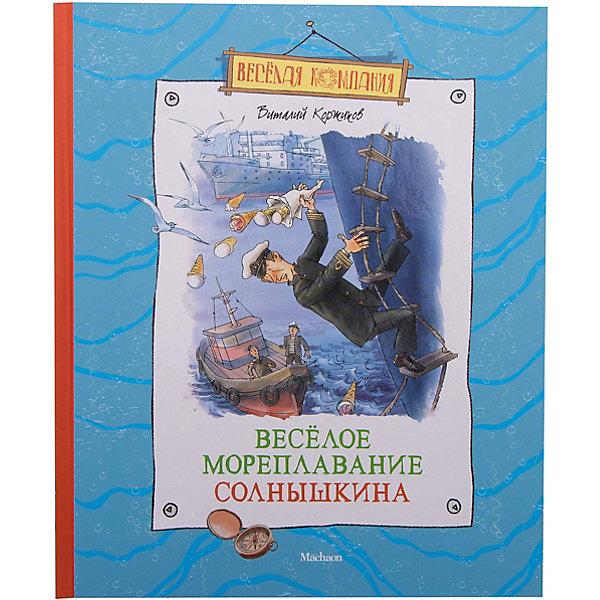 Весёлое мореплавание СолнышкинаРассказы и повести<br>Характеристики:<br><br>• ISBN:978-5-389-03642-0 ;<br>• тип игрушки: книга;<br>• возраст: от 7 лет;<br>• вес: 488 гр;<br>• художник: Александр Кукушкин;<br>• количество страниц: 160 (офсет);<br>• размер: 24х20х1,4 см;<br>• материал: бумага;<br>• издательство: Махаон.<br><br>Книга Махаон «Весёлое мореплавание Солнышкина» - это весёлая, увлекательная повесть о приключения юного матроса Алёши Солнышкина. Вместе с командой теплохода «Даёшь!» он путешествовал по морям и океанам и побывал в таких переделках, что просто дух захватывает! Но друзья никогда не падали духом, и проявленные смекалка, отвага и верность морскому братству помогали им, казалось бы, в самых безвыходных ситуациях.<br>Книгу «Весёлое мореплавание Солнышкина» от издательства Махаон можно купить в нашем интернет-магазине.<br>Ширина мм: 242; Глубина мм: 201; Высота мм: 14; Вес г: 494; Возраст от месяцев: 84; Возраст до месяцев: 120; Пол: Унисекс; Возраст: Детский; SKU: 7427950;
