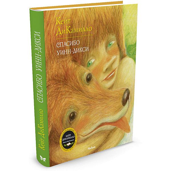 Спасибо Уинн-ДиксиДиКамилло Кейт<br>Характеристики:<br><br>• ISBN: 978-5-389-03604-8;<br>• тип игрушки: книга;<br>• возраст: от 7 лет;<br>• вес: 574 гр;<br>• автор: ДиКамилло Кейт;<br>• количество страниц: 176 (офсет);<br>• размер: 24х20х1,7 см;<br>• материал: бумага;<br>• издательство: Махаон.<br><br>Книга Махаон «Спасибо Уинн-Дикси» это захватывающая и полная юмора история о том, как в самой обыкновенной немецкой семье, у самых обыкновенных брата и сестры появилась очень странная няня. Она совершенно не пыталась понравиться детям, не умела готовить, боялась пылесоса и ни разу не праздновала день рождения! Но была у неё какая-то тайна.<br><br>Книгу «Спасибо Уинн-Дикси» от издательства Махаон можно купить в нашем интернет-магазине.<br>Ширина мм: 242; Глубина мм: 201; Высота мм: 15; Вес г: 487; Возраст от месяцев: 84; Возраст до месяцев: 120; Пол: Унисекс; Возраст: Детский; SKU: 7427953;