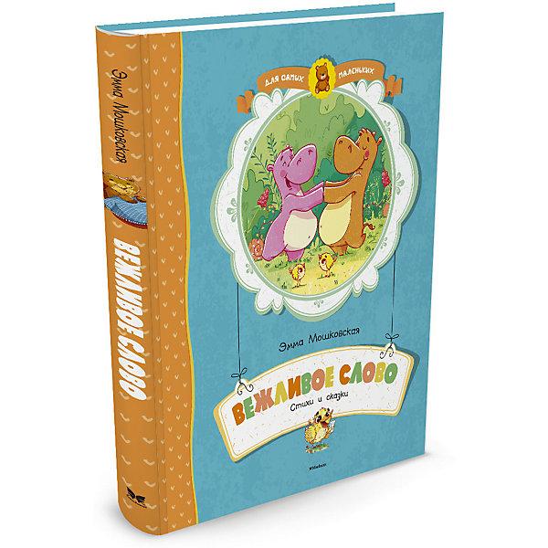 Вежливое словоСтихи<br>Характеристики:<br><br>• ISBN: 978-5-389-09742-1;<br>• тип игрушки: книга;<br>• возраст: от 3 лет;<br>• вес: 50 гр;<br>• автор: Мошковская Эмма Эфраимовна;<br>• художник: Обухович Т.;<br>• количество страниц: 80 (офсет);<br>• размер: 25,5х20х1 см;<br>• материал: бумага;<br>• издательство: Махаон.<br><br>Книга Махаон «Вежливое слово»  - это стихи Эммы Мешковской, которые удивительно самобытны и своеобразны. Прежде всего, благодаря умению автора передать мироощущение и переживания ребёнка, его непосредственность и простодушие. У неё есть то главное, что нужно детскому поэту: подлинная, а не наигранная весёлость, умение играть с детьми, не подлаживаясь к ним, - написал о стихах Эммы Мошковской Самуил Маршак, одобряя её дебют в детской поэзии.<br><br>Книгу «Вежливое слово» от издательства Махаон можно купить в нашем интернет-магазине.<br>Ширина мм: 242; Глубина мм: 201; Высота мм: 10; Вес г: 344; Возраст от месяцев: 12; Возраст до месяцев: 36; Пол: Унисекс; Возраст: Детский; SKU: 7427955;