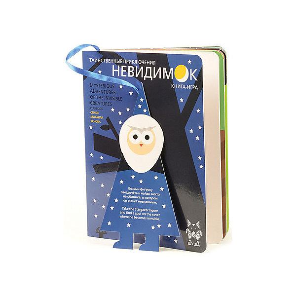 Shusha Таинтсвенные приключения невидимокОбучающие игры для дошкольников<br>Характеристики:<br><br>• возраст: от 3 лет;<br>• материал: картон;<br>• в наборе: книга, конверт, 10 героев;<br>• вес: 500 гр.;<br>• размер: 24,5х18,5х2 см;<br>• страна бренда: Россия.<br><br>«Таинственные приключения невидимок» от «Шуша» — книга-игра, в которой нужно распределить всех персонажей по страницам книги так, чтобы они стали невидимы на картинке. Чтобы узнать героев лучше, про них есть забавные истории-загадки.<br><br>Игра улучшает внимательность и развивает воображение.<br><br>Shusha «Таинственные приключения невидимок» можно купить в нашем интернет-магазине.<br>Ширина мм: 245; Глубина мм: 185; Высота мм: 20; Вес г: 500; Возраст от месяцев: 36; Возраст до месяцев: 2147483647; Пол: Унисекс; Возраст: Детский; SKU: 7428404;
