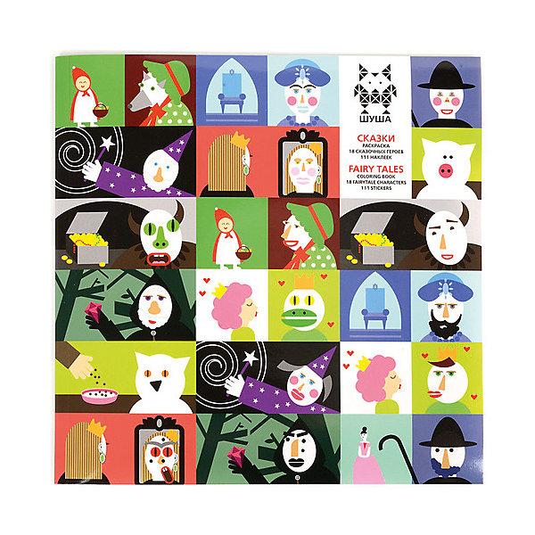 Shusha СказкиКнижки с наклейками<br>Характеристики:<br><br>• возраст: от 3 лет;<br>• материал: картон, бумага;<br>• в наборе: книга, 18 героев, 111 наклеек;<br>• вес: 150 гр.;<br>• размер упаковки: 23х23х1 см;<br>• страна бренда: Россия.<br><br>Всем известные сказочные герои расположились в книге-раскраске «Сказки» от «Шуша». Внутри есть наклейки с частями персонажей, которые нужно расположить на соответствующей странице. Кроме того, детям понравится раскрашивать любимых героев в яркие цвета.<br><br>Занятия с книгой развивают воображение и творческие способности.<br><br>Shusha «Сказки» можно купить в нашем интернет-магазине.<br><br>Ширина мм: 230<br>Глубина мм: 230<br>Высота мм: 10<br>Вес г: 150<br>Возраст от месяцев: 36<br>Возраст до месяцев: 2147483647<br>Пол: Унисекс<br>Возраст: Детский<br>SKU: 7428411