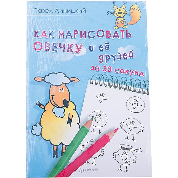 Как нарисовать овечку и её друзей за 30 секундРаскраски для детей<br>Характеристики:<br><br>• возраст: от 0 лет;<br>• материал: бумага;<br>•  автор:  Линицкий Павел;<br>• ISBN:  978-5-0011-6052-6;  <br>• количество страниц: 32 (офсет);<br>• вес: 50 гр;<br>• размер: 20х14х0,73см.<br><br>Книга «Как нарисовать овечку и её друзей за 30 секунд» создана для самых маленьких детей. Павел Линицкий - отец двух чудесных дочек, автор бестселлеров из серии Как нарисовать за 30 секунд и блога. .Как нарисовать целую звериную компанию? Очень просто - повторяйте за нами, и вы сами удивитесь, насколько это легко. Овечка Ромашка и лошадка Звёздочка, пухлый цыплёнок и длиннющая такса - рисуйте их вместе с детьми по нашим урокам и сочиняйте весёлые истории!<br><br> Книгу «Как нарисовать овечку и её друзей за 30 секунд» можно купить в нашем интернет-магазине.<br>Ширина мм: 205; Глубина мм: 141; Высота мм: 2; Вес г: 49; Возраст от месяцев: 36; Возраст до месяцев: 2147483647; Пол: Унисекс; Возраст: Детский; SKU: 7428542;