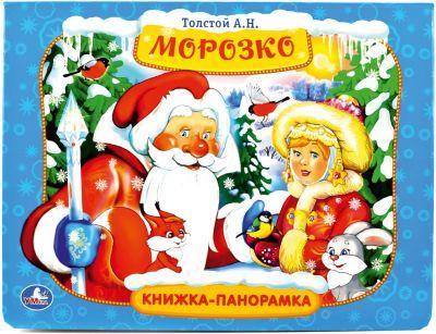 Умка Книжка-панорамка Морозко , А.Н. Толстой