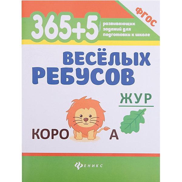 Сборник 365+5 веселых ребусов, ФениксВикторины и ребусы<br>Характеристики:<br><br>• ISBN: 978-5-222-29742-1;<br>• возраст: от 4 лет;<br>• формат: 84x108/16;<br>• бумага: офсет; <br>• тип обложки: обл – мягкий переплет (крепление скрепкой или клеем);<br>• иллюстрации: черно-белые;<br>• серия: 365 развивающих заданий для подготовки к школе;<br>• редактор: Морозова оксана;<br>• издательство: Феникс, 2018г.;<br>• количество страниц: 48;<br>• размеры: 15х21х0,5 см;<br>• масса: 118 г.<br><br>В основу сборника легли самые увлекательные ребусы, которые очень полюбятся детям. Разгадывая ребусы, ребенок взвивает смекалку, память, воображение и расширяет словарный запас.<br><br>Систематизированные по типу словесные головоломки помогут весело провести время и подготовиться к школе.<br><br>Сборник «365+5 веселых ребусов» можно приобрести в нашем интернет-магазине.<br>Ширина мм: 150; Глубина мм: 210; Высота мм: 5; Вес г: 50; Возраст от месяцев: 48; Возраст до месяцев: 72; Пол: Унисекс; Возраст: Детский; SKU: 7433338;