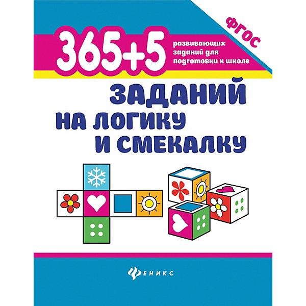 Сборник 365+5 заданий на логику и смекалку, Татьяна ВоронинаВикторины и ребусы<br>Характеристики:<br><br>• ISBN: 978-5-222-29902-9;<br>• возраст: от 4 лет;<br>• формат: 84x108/16;<br>• бумага: офсет; <br>• тип обложки: обл – мягкий переплет (крепление скрепкой или клеем);<br>• иллюстрации: черно-белые;<br>• автор: Воронина Татьяна Павловна;<br>• серия: 365 развивающих заданий для подготовки к школе;<br>• редактор: Морозова оксана;<br>• издательство: Феникс, 2018г.;<br>• количество страниц: 48;<br>• размеры: 15х21х0,5 см;<br>• масса: 118 г.<br><br>В основу сборника легли самые увлекательные задания на логику и смекалку, которые очень полюбятся детям. Разгадывая нескучные головоломки, ребенок развивает смекалку, логику, память, воображение и расширяет словарный запас.<br><br>Сборник «365+5 заданий на логику и смекалку» можно приобрести в нашем интернет-магазине.<br>Ширина мм: 150; Глубина мм: 210; Высота мм: 5; Вес г: 50; Возраст от месяцев: 48; Возраст до месяцев: 72; Пол: Унисекс; Возраст: Детский; SKU: 7433339;